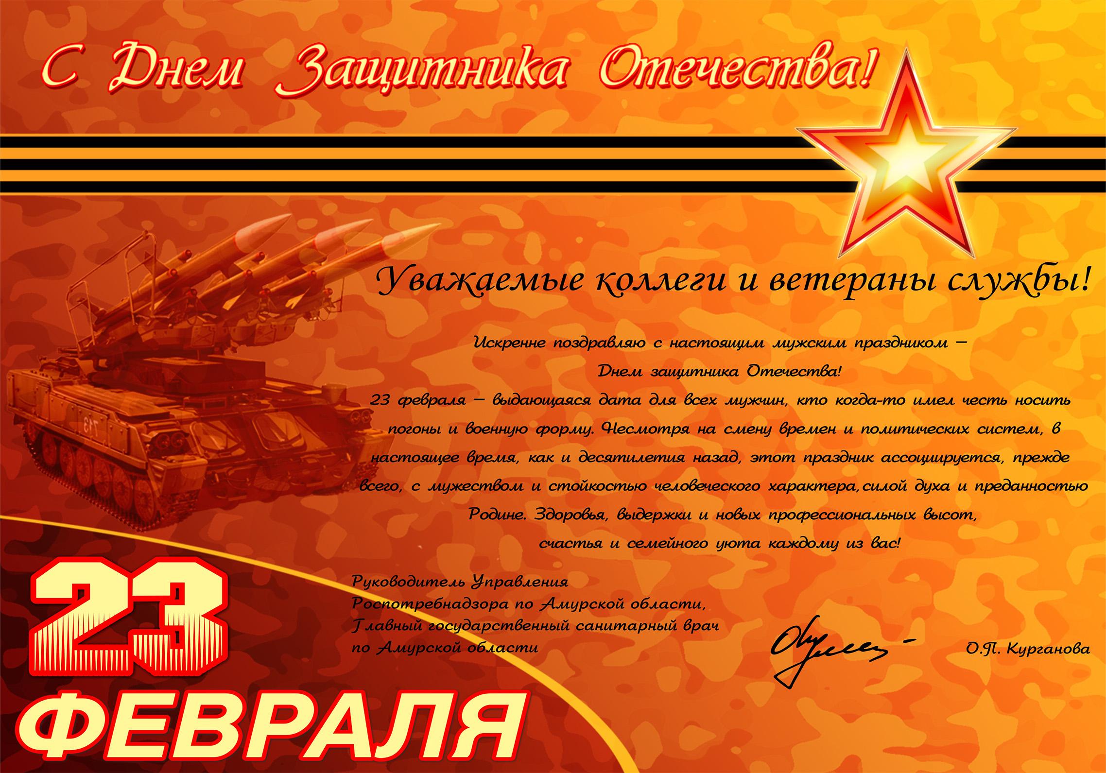 Поздравление 24
