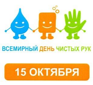 15 октября – всемирный день чистых рук: Чистые руки спасают жизнь!